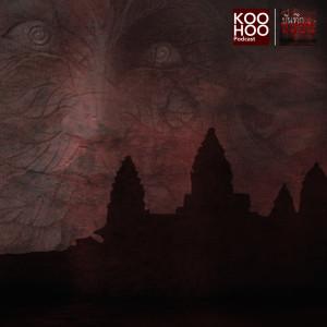 ดาวน์โหลดและฟังเพลง EP.8 โขมดขแมร์ พร้อมเนื้อเพลงจาก บันทึกหลอน [KOOHOO Podcast]