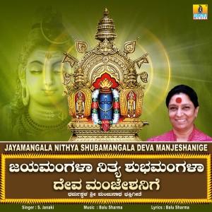 Album Jayamangala Nithya Shubamangala Deva Manjeshanige - Single from S. Janaki