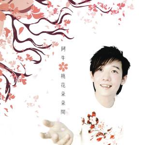 Album 桃花朵朵開 from 阿牛