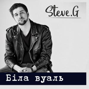 Album Біла вуаль from Steve G