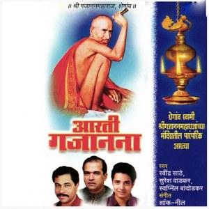 Album Aarti Gajanana from Swapnil Bandodkar