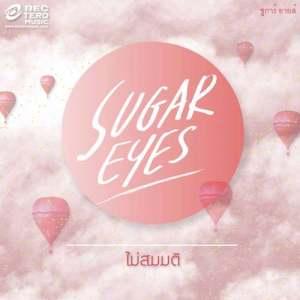 อัลบัม ไม่สมมติ - Single ศิลปิน Sugar Eyes