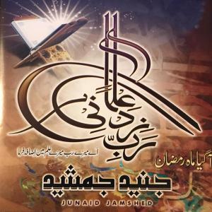 Album Aagaya Ramzan from Junaid Jamshed