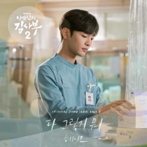 Dr. Romantic 2 OST Part.4 dari Heize