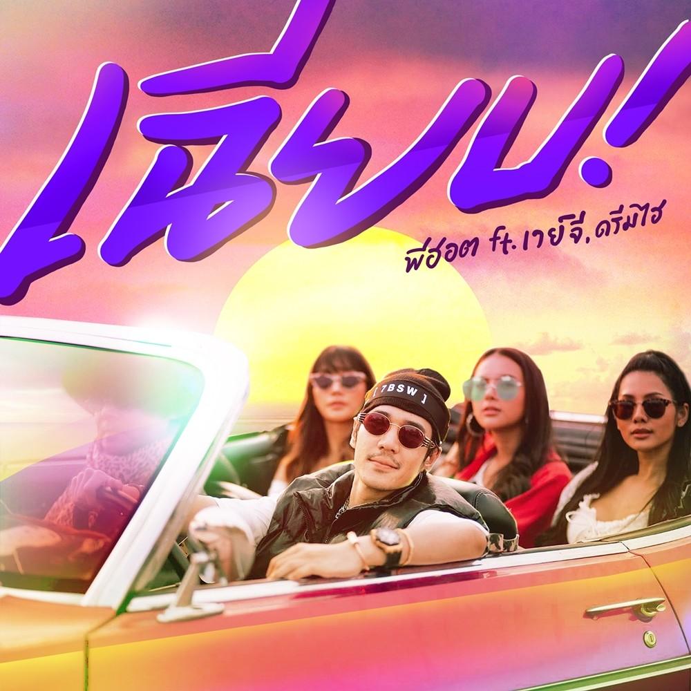 ฟังเพลงอัลบั้ม เฉียบ Feat.WAY-G, DREAMHIGH