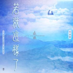 Album Re Jiu Zhe Yang Le from 何晟铭