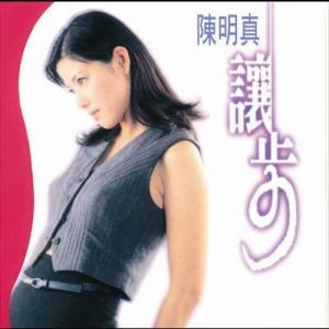 Give Way 1995 陈明真