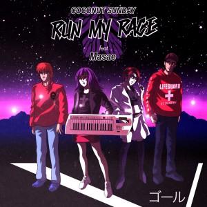 อัลบัม Run My Race - EP ศิลปิน Coconut Sunday