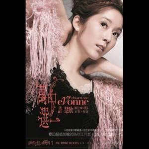 Album Chosen One from 许慧欣