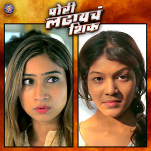 Album Pori Ladhyacha Shik from Rohan Gokhale