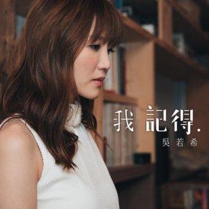 吳若希的專輯我記得 (電視劇《鐵探》插曲)