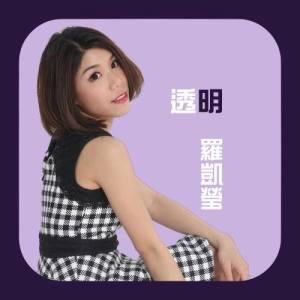 羅凱瑩的專輯透明