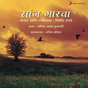 Album Saanj Gaarva from Milind Ingle