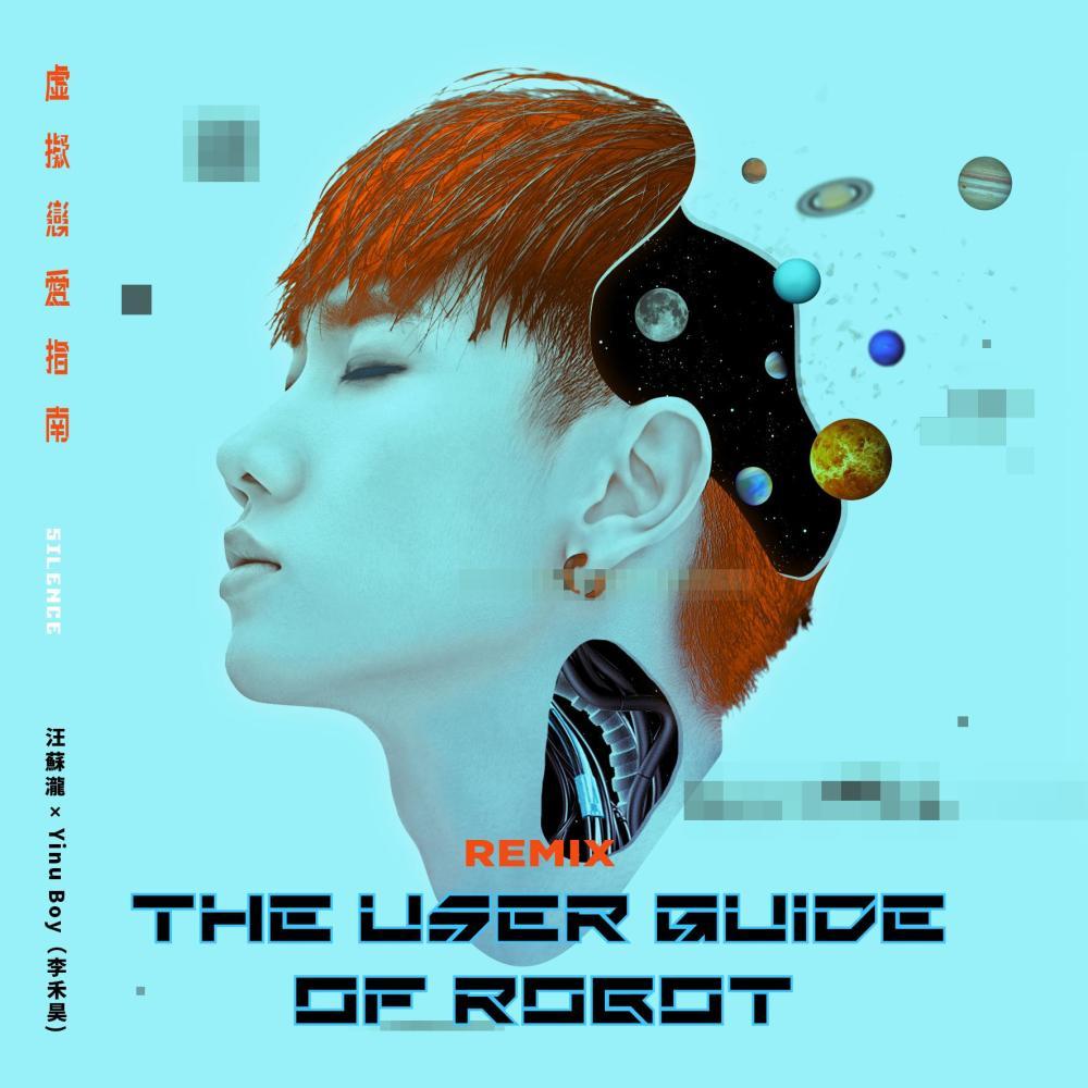 虚拟恋爱指南 (Future Lead Remix)