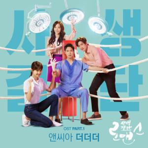 NC.A的專輯Risky Romance OST Part.1