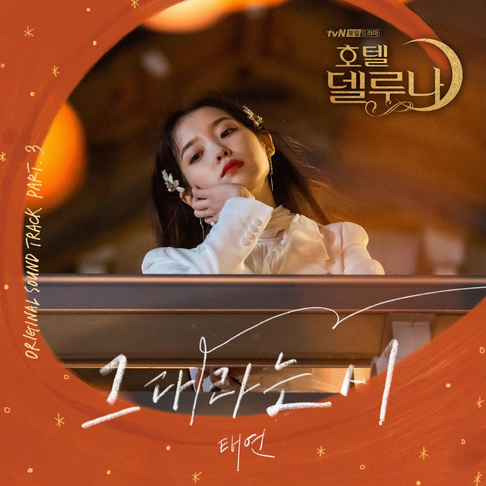 เนื้อเพลง All about you โดย TAEYEON ฟังเพลงออนไลน์ | JOOX