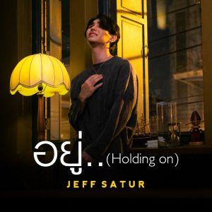 收聽Jeff Satur的อยู่歌詞歌曲
