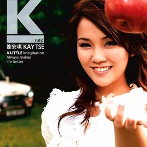 謝安琪的專輯Ksus2