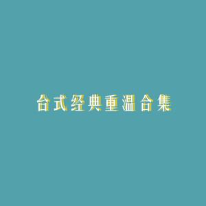 江蕙的專輯台式經典重温合集 (翻唱版)