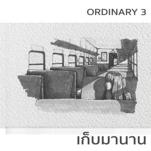 อัลบัม เก็บมานาน - Single ศิลปิน Sleeper1