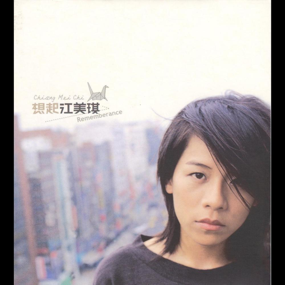 Why Are You With Me, My Love 2001 江美琪