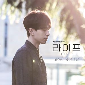 """잘 지내요 (Original Soundtrack From """"라이프"""") , Pt. 6 dari Jung Seung-hwan"""