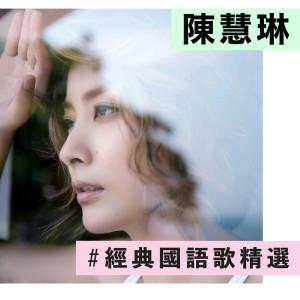 陳慧琳的專輯陳慧琳經典國語歌精選