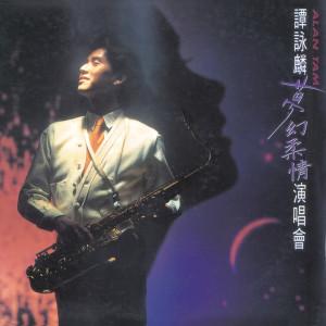 譚詠麟的專輯譚詠麟夢幻柔情演唱會'91