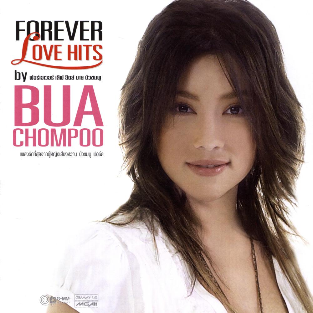 ฟังเพลงอัลบั้ม FOREVER LOVE HITS by BUACHOMPOO
