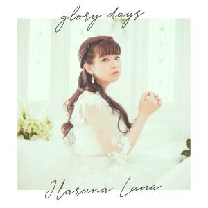 Luna Haruna的專輯glory days