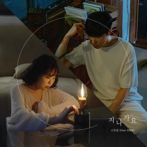อัลบัม Love Flows (With Choi Yu Ree) ศิลปิน 20 Years of Age