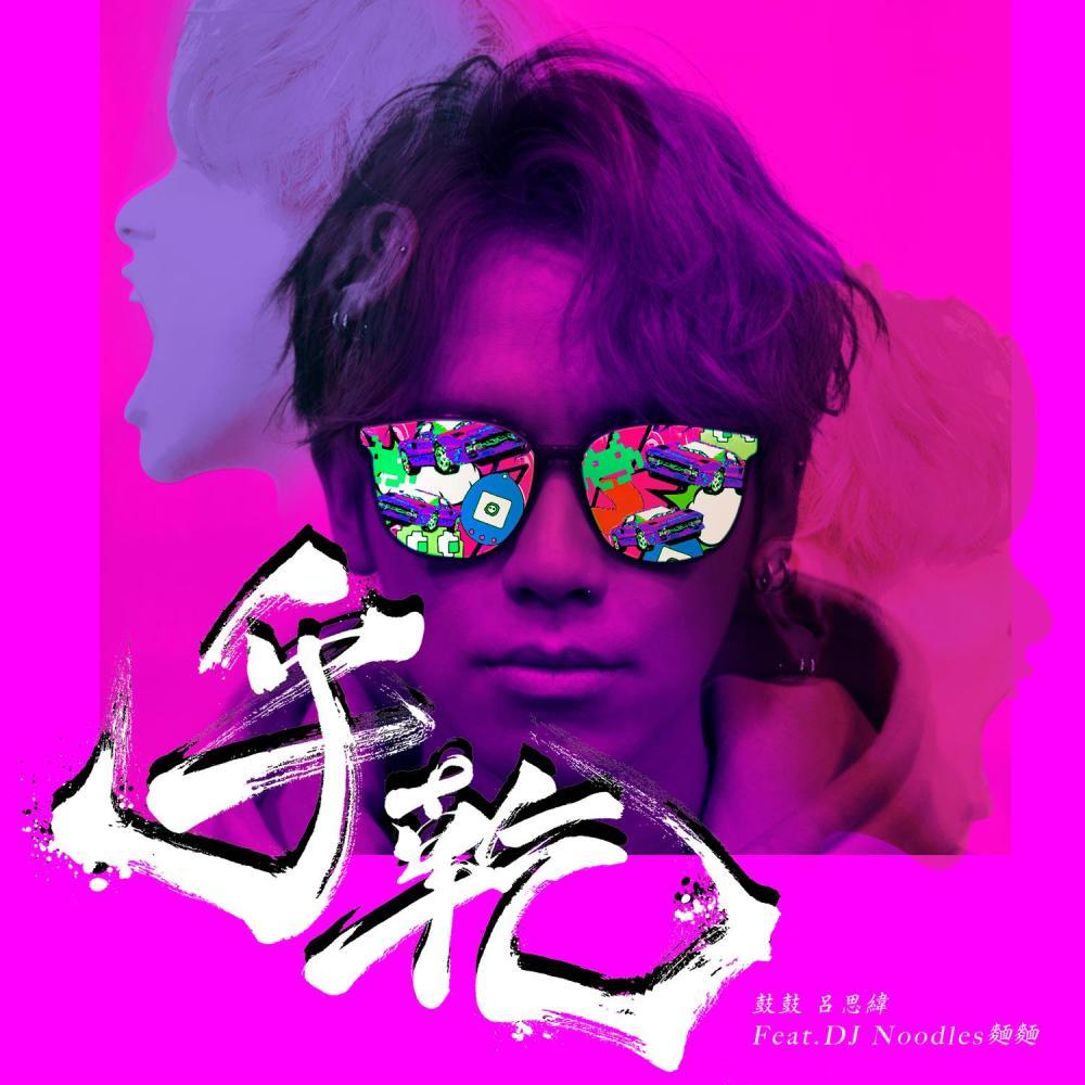 乎乾 (feat. DJ Noodles 面面)