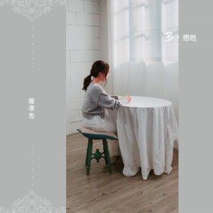 羅孝思的專輯多想她