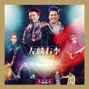 左麟右李的專輯左麟右李十週年演唱會2013 -香港有聲音