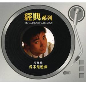 蔡楓華的專輯經典系列 - 高温境界