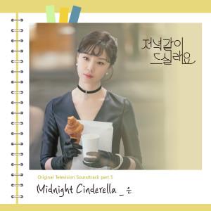 Dengarkan Midnight Cinderella (Instrumental) lagu dari Eun dengan lirik