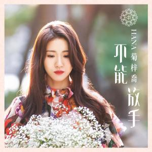 HANA 菊梓喬的專輯不能放手
