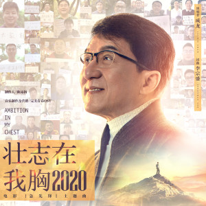 "Album Ambition In My Chest 2020 (Title Song from Movie ""Vanguard"") from 成龙"