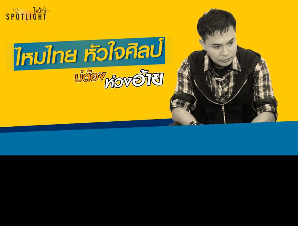 """JOOX Spotlight ไทบ้าน """"ไหมไทย หัวใจศิลป์"""" หมอลำแนวใหม่ขวัญใจชาวอีสาน กับซิงเกิลใหม่ล่าสุด """"บ่ต้องห่วงอ้าย"""" ฟังก่อนใคร!! ที่ JOOX มิวสิคแอปพลิเคชัน"""