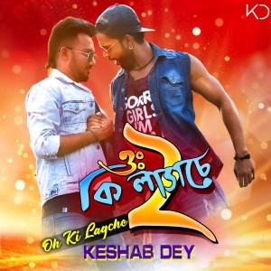 Album Oh Ki Lagche 2 from Keshab Dey