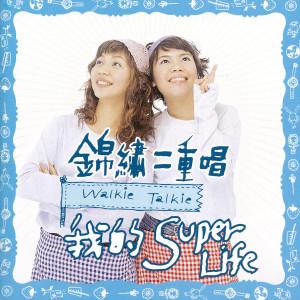 錦繡二重唱的專輯我的SUPER LIFE
