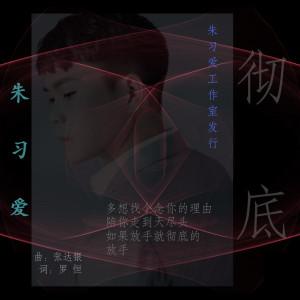 朱習愛的專輯徹底