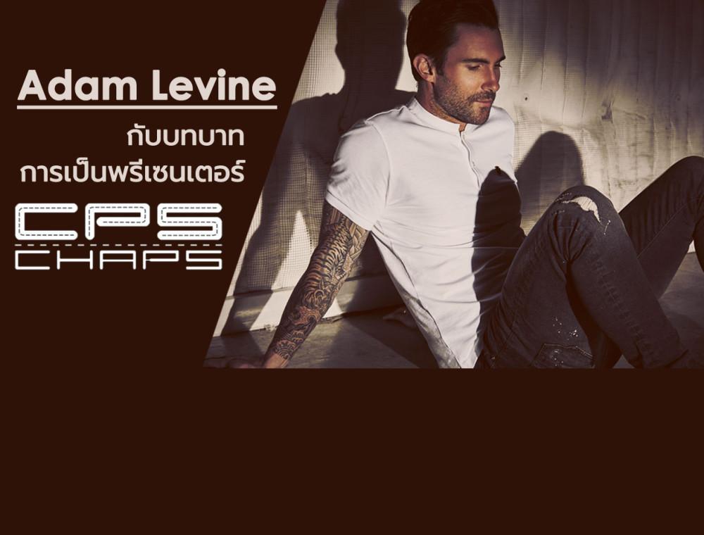 Adam Lavine นักร้องดังขวัญใจแฟนเพลงทั่วโลก กับการเป็นพรีเซนเตอร์แบรนด์เสื้อผ้าชั้นนำ