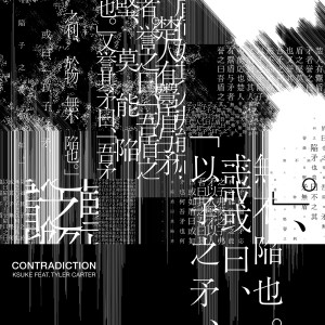 收聽KSUKE的Contradiction (feat. Tyler Carter)歌詞歌曲
