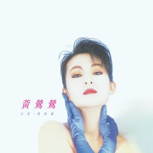 黃鶯鶯的專輯日安 / 我的愛 (Remastered)