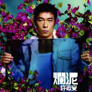 正東 10 X 10 我至愛唱片  - 許志安『爛泥』 2006 許志安