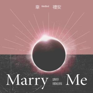 韋禮安的專輯請你嫁給我 (HBO Asia原創影集《戒指流浪記》片頭曲)