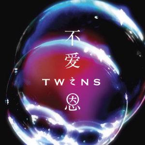 Twins的專輯不愛之恩