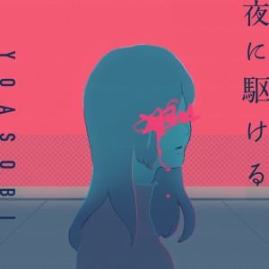 Listen to 夜に駆ける song with lyrics from YOASOBI
