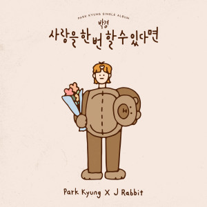 To love only once dari Park Kyung